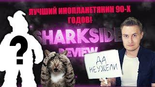 SHARKSIDE review. Обзор на сериал Альф ( ALF ). Родом из 90-х
