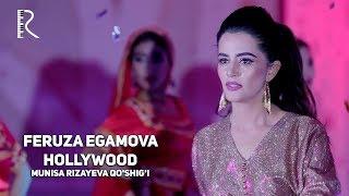 Feruza Egamova   Hollywood | Феруза Эгамова - Голливуд (Munisa Rizayeva qo'shig'i)