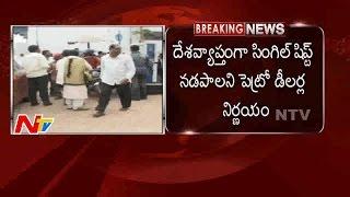 Petrol Dealers Decide to Run Single Shift At Petrol Bunk    NTV