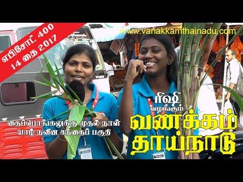 Vanakkam thainadu Tamil TV Show ep 400 pongal, Jaffna, Sri lanka வணக்கம் தாய்நாடு- Part 1