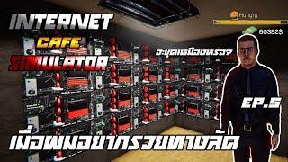 Internet Cafe Simulator EP.5|เกือบจะรวยแต่คุณตำรวจไม่เข้าใจ