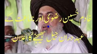 Allama khadim hussain and his 480 worker is arrested