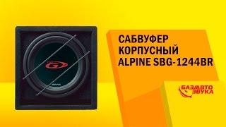 Сабвуфер Alpine SBG-1244BR. Тест звукового давления. Сабвуфер в машину. Автозвук.(Сабвуфер Alpine SBG-1244BR http://avtozvuk.ua/info/13237 Каталог Сабвуферов http://avtozvuk.ua/catalog/8 Акустические системы ..., 2016-04-30T08:00:02.000Z)