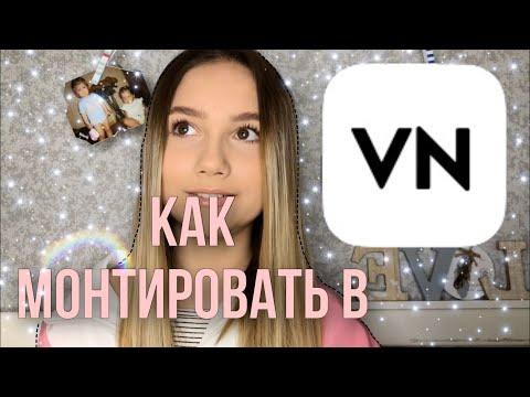 КАК МОНТИРОВАТЬ В ПРОГРАММЕ VN // Alina