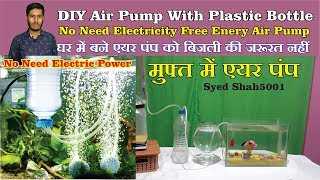 Aquarium air pump without electricity using plastic bottles Free Energy pump एक्वेरियम एयर पंप DIY