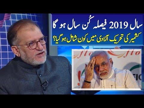 2019 Freedom For Kashmir | Harf e Raaz With Orya Maqbool Jaan | Neo News