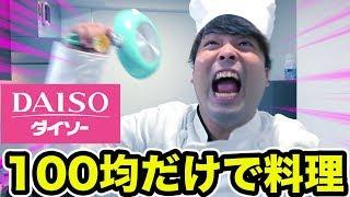 100均ダイソーの道具と食材だけを使って料理対決! thumbnail