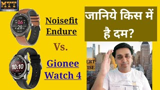 Noisefit Endure Vs. Gionee Watch 4