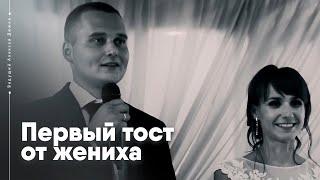 Первый тост на свадьбе. Ведущий Алексей Дюжев.