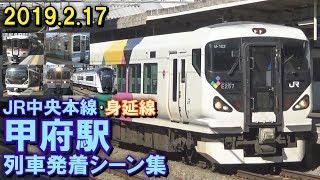 JR中央本線・身延線 甲府駅 列車発着シーン集 2019.2.17