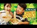 HONG KONG NOODLE TOUR! Street Food at the DARK SIDE?