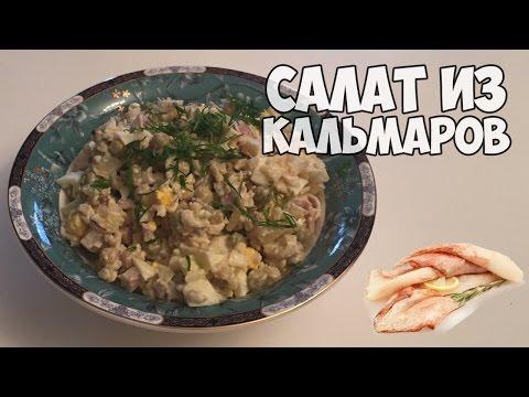 Салат Форест с кальмарами кулинарный рецепт