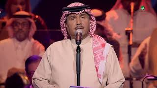 Mohammed Abdo … Ra3eny - february kuwait 2017 | محمد عبده … راعني - فبراير الكويت