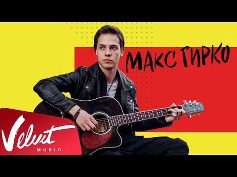 Макс Гирко – «Сам по себе» (LiveFest: URBAN) thumbnail