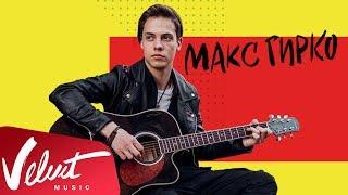 Смотреть клип Макс Гирко - Сам По Себе