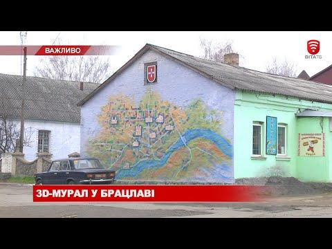 Телеканал ВІТА: Стіну старовинного будинку у Брацлаві прикрасили інтерактивним муралом