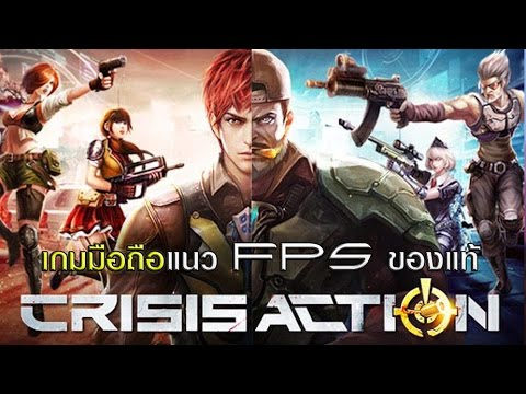 Crisis Action - เกมมือถือแนวFPSของแท้ [เป้&โบ้ท]