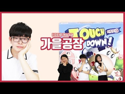 터치다운(Touch Down!)