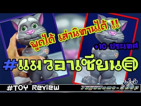 ของเล่นเสริมทักษะแมวพูดได้ อาเซียน 10 ประเทศ หรือที่เรียกว่าแมวพูดได้ 10 ภาษา
