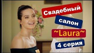 Свадебный сериал Laura 4 серия