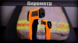 Пирометр за $ 9.70(Пирометр за $ 9.70 http://backly.ru/go/rp5 Пирометр — прибор для бесконтактного измерения температуры тел. Принцип дейс..., 2015-09-15T18:38:22.000Z)