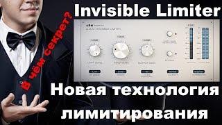 Invisible Limiter - Нова технологія лімітування