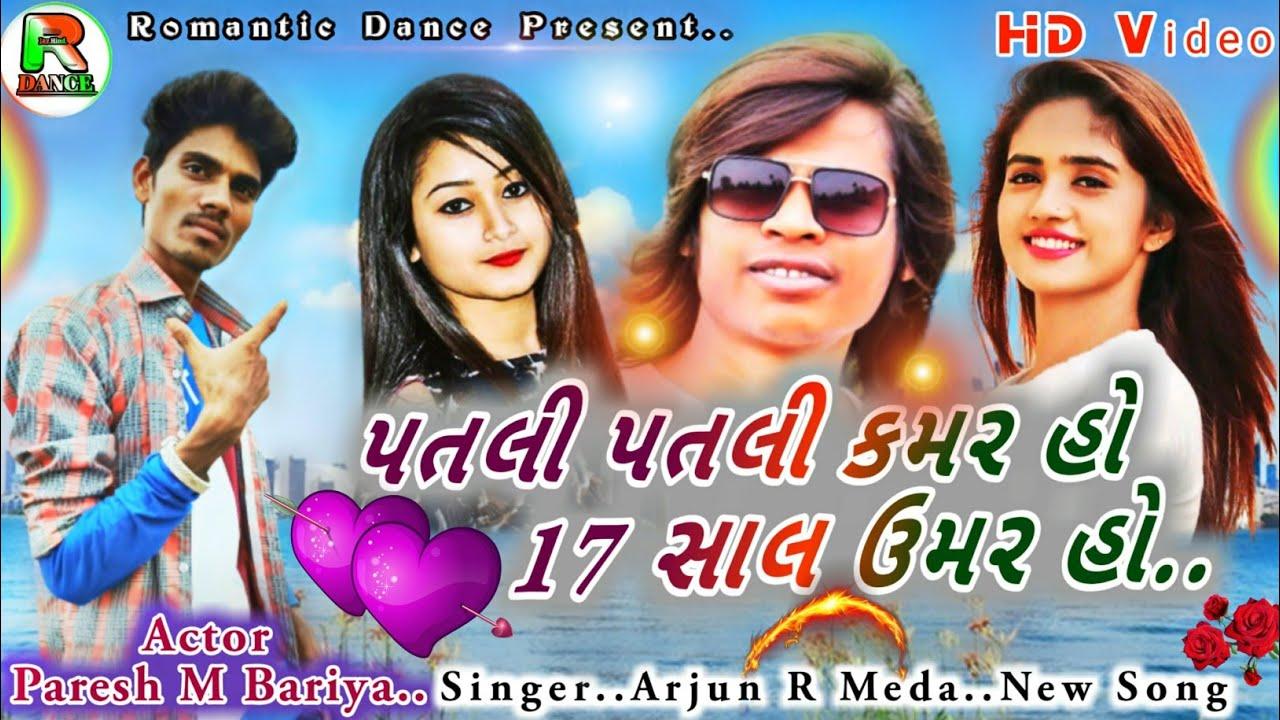 Patali Patali Kamar Ho 17 Sal Umar Ho !! New Tadaka Dancing Video !! Paresh M Bariya Arjun R Meda