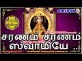 சரணம் சரணம் ஸ்வாமியே | Ayyappa Devotional Songs | Saranam Saranam Swamiye | Tamil Bakthi Padalgal