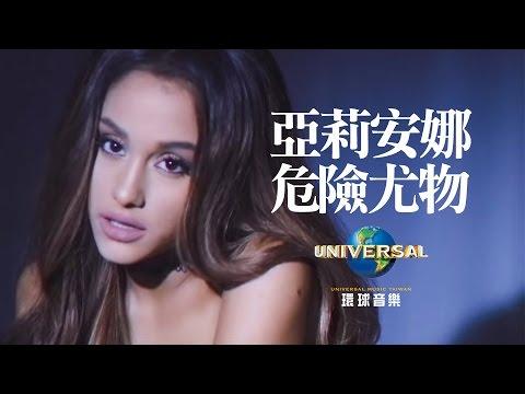 亞莉安娜 Ariana Grande - 危險尤物 Dangerous Woman(中文上字MV)