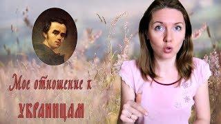 Мое отношение к украинцам и к мове