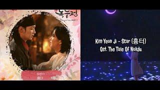 Kim Yeon Ji - Scar (흉터) OST. The Tale Of Nokdu (lyrics+subindo)
