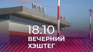 Вечерний хэштег Тюмень гостеприимная - новый аэропорт в Тобольске развитие регионального туризма