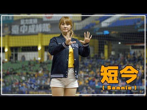 詹子賢応援!! 短今(Sammie)Passion Sisters 中信兄弟啦啦隊 臺中洲際棒球場 2021/04/10