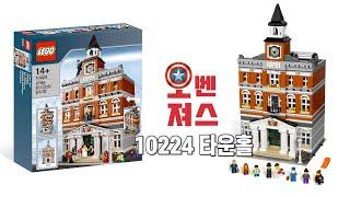 [레고 모듈러] LEGO 10224 타운 시청 (이거봐…