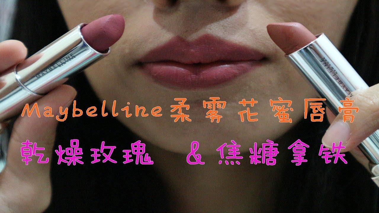 開價必收!Maybelline柔霧花蜜唇膏 l 乾燥玫瑰 & 焦糖拿鐵試色 l Almond Pink & Toasted Brown Swatch l - YouTube