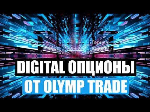 DIGITAL ОПЦИОНЫ OLYMP TRADE