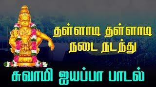 Thalladi Thalladi Nadai | Swamy Ayyyappa Song | Ayyappa Bhakti Song