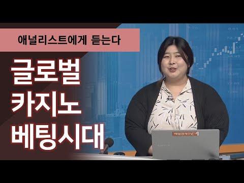 [애널리스트에게 듣는다] 글로벌 카지노 베팅시대 / 애널리스트에게 듣는다 / 매일경제TV