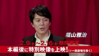 映画『マンハント』は2018年2月9日(金)よりTOHOシネマズ新宿ほか全国...