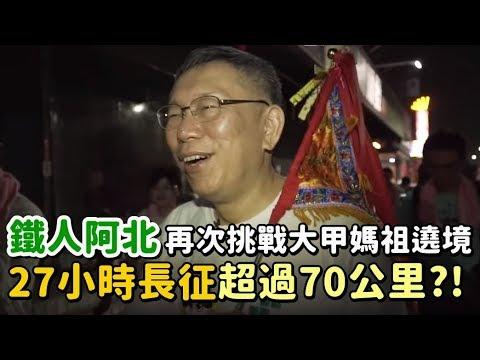【KP VLOG #4】柯文哲神功護體?!27小時超過70公里長征!! 媽祖遶境還願之旅