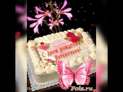 Открытка с днем рождения сестра наташа анимированные, приглашение