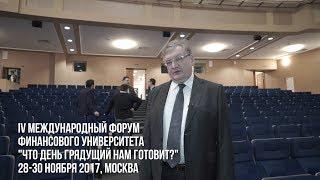 Анонс IV Международного форума Финансового университета