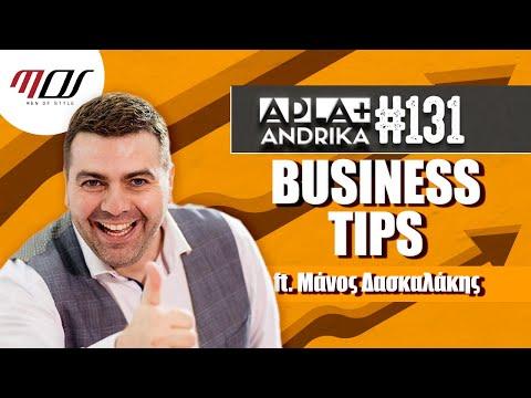 Aς Mιλήσουμε για Business ft. Μάνος Δασκαλάκης #131 | Men of Style