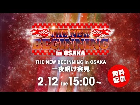 【Live】THE NEW BEGINNING in OSAKA 一夜明け会見