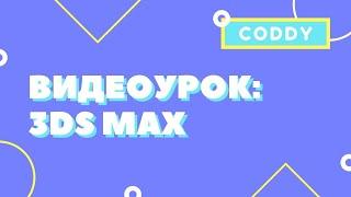 Видеоурок по 3Ds Max: создание low poly дома и окружения