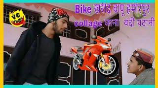 Bike खरीद बापू हमीरपुर  collage जाना  बंदी पटानी || पहाडी comedy|| VC Vines||