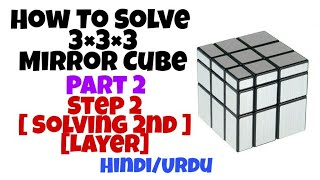 How To Solve Mirror Cube | Part 2 | Step 2 : Solving 2nd Layer | Hindi/Urdu