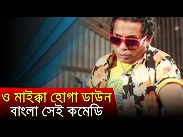 ? ??????? ???? ????   ????? ??? ?????   Mosharraf Karim   Bangla Funny Video
