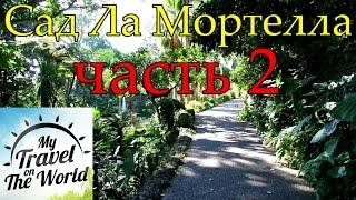 Сад Ла Мортелла, остров Искья, часть 2, серия 23(Остров Искья, сад Ла Мортелла, парк мне очень понравился, очень красивая природа, классный воздух, гулять..., 2016-04-28T22:20:55.000Z)