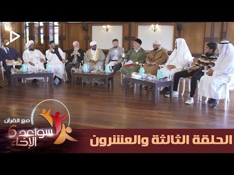 برنامج سواعد الإخاء 6 الحلقة 23